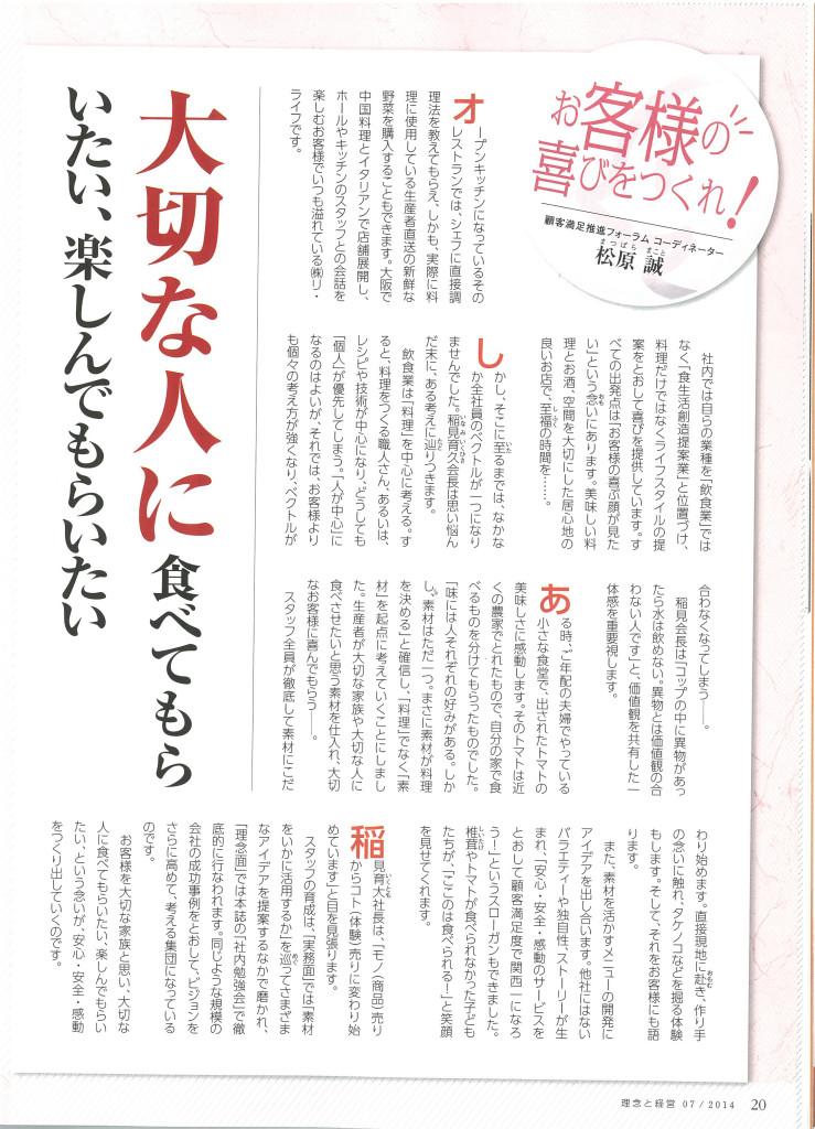 理念と経営2014年7月号に掲載_本文