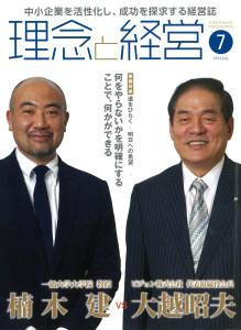 理念と経営2014年7月号に掲載_表紙